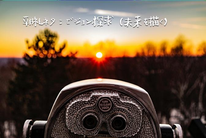朝礼ネタ:ビジョン探求(未来を描く)