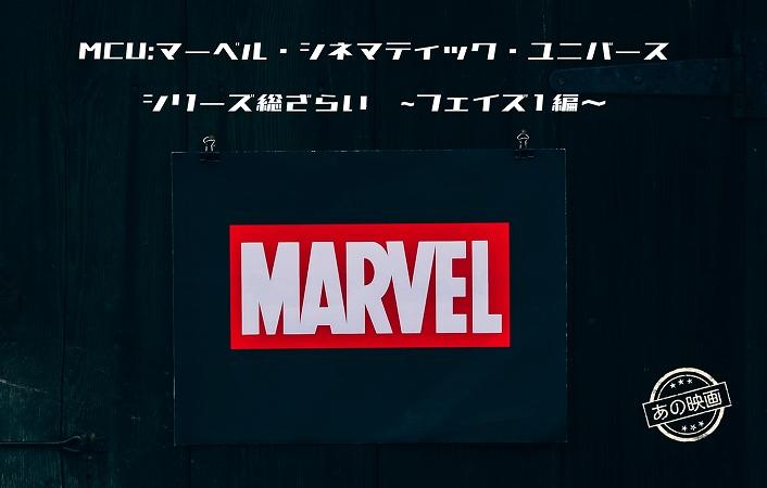 MCU:マーベル・シネマティック・ユニバースシリーズ総ざらい ~フェイズ1編~