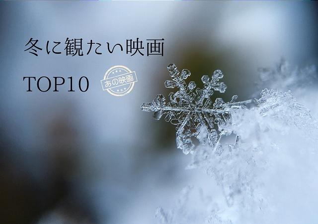 冬に観たい映画TOP10