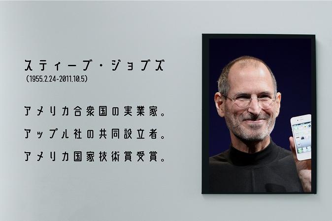 スティーブ・ジョブズ(1955.2.24-2011.10.5)アメリカ合衆国の実業家。アップル社の共同設立者。アメリカ国家技術賞受賞。