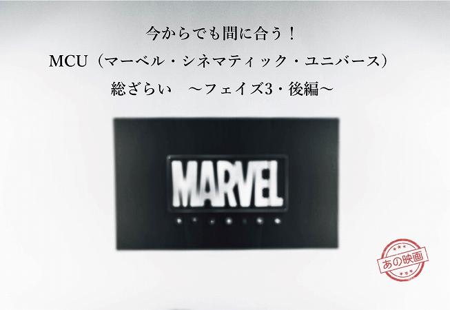 MCU:マーベル・シネマティック・ユニバースシリーズ総ざらい ~フェイズ3・後編~