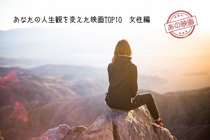 あなたの人生観を変えた映画TOP10 女性編