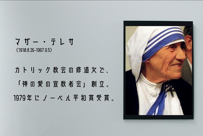 マザー・テレサ(1910.8.26-1997.9.5)カトリック教会の修道女で、「神の愛の宣教者会」創立。1979年にノーベル平和賞受賞。