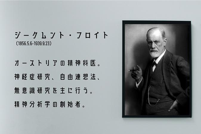 ジークムント・フロイト(1856.5.6-1939.9.23)オーストリアの精神科医。神経症研究、自由連想法、無意識研究を主に行う。精神分析学の創始者。