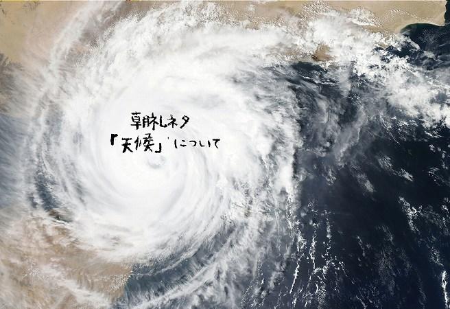 朝礼ネタ:「天候」について