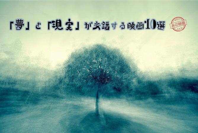 「夢」と「現実」が交錯する映画10選
