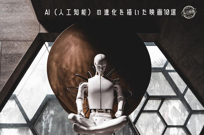 AI(人工知能)の進化を描いた映画10選