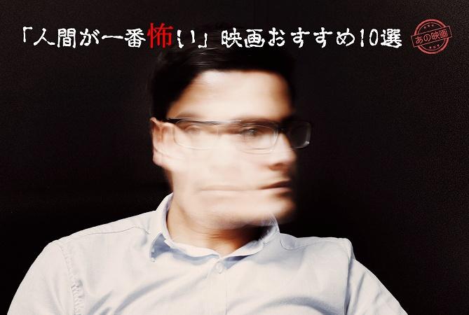 「人間が一番怖い」映画おすすめ10選