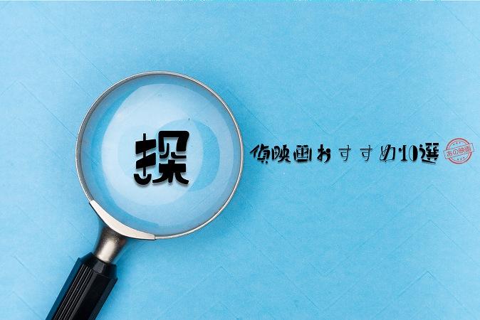 探偵映画おすすめ10選