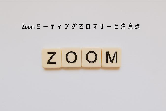 Zoomミーティングでのマナーと注意点