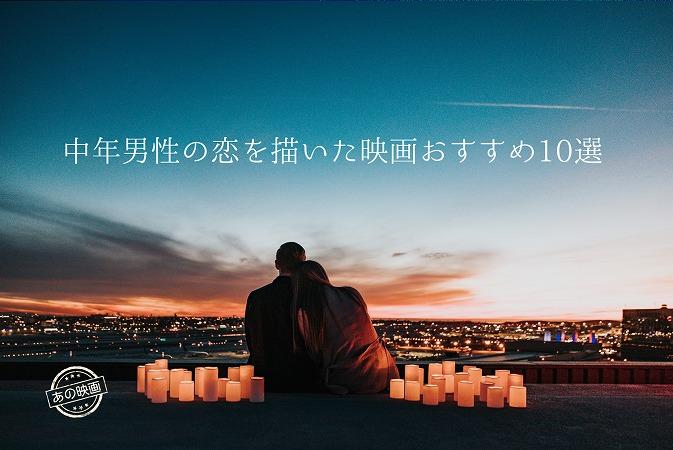 中年男性の恋を描いた映画おすすめ10選