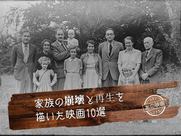 家族の崩壊と再生を描いた映画10選