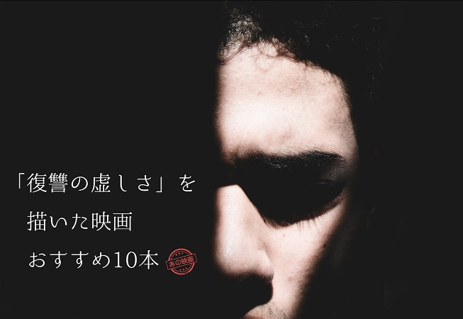「復讐の虚しさ」を描いた映画おすすめ10本
