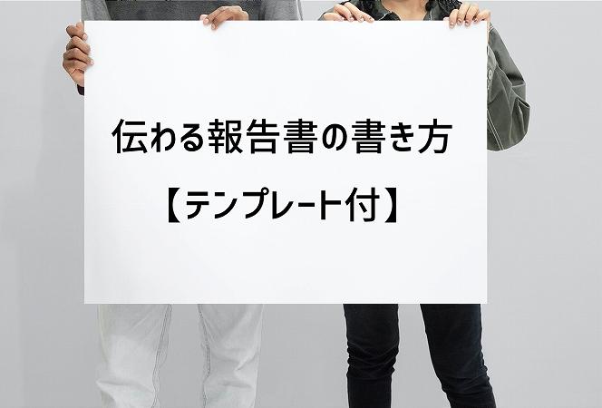 伝わる報告書の書き方【テンプレート付】