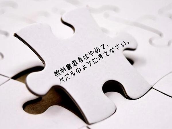「教科書思考はやめて、パズルゲームのように考えなさい」