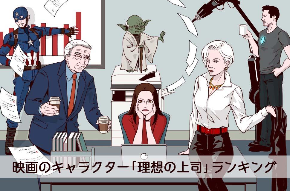 「映画キャラクター『理想の上司』ランキング!第一位は??